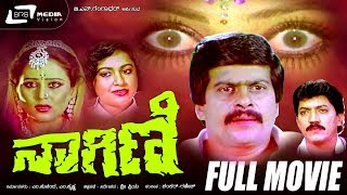 Nagini – ನಾಗಿಣಿ | Kannada Full HD Movie StarringAnanthnag,Geetha, Shankarnag