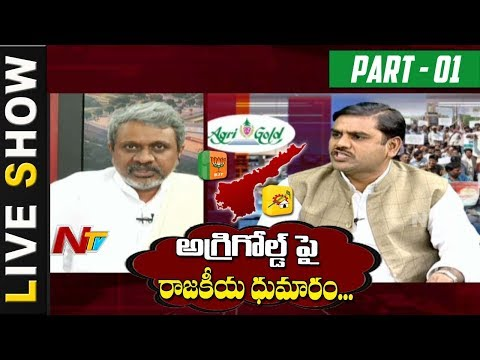 What is Agrigold Scam and Why it Taken Andhra by Storm | NTV Special Debate | NTV | Part 01