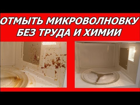 Как Отмыть Микроволновку Без Химии и Труда! Лайфхак Для Кухни!
