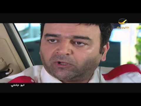 مسلسل ابو جانتي 2 - الحلقه 12