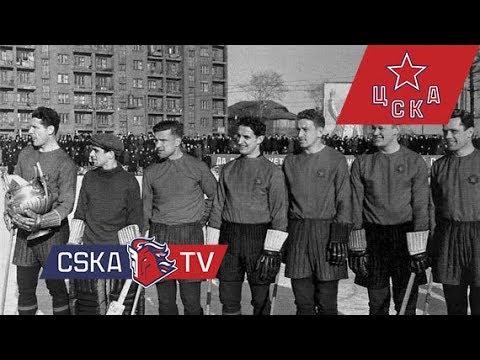 70 лет первому чемпионству ЦСКА