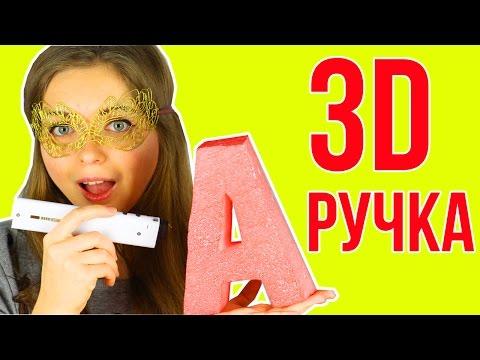 DIY ♥ 3D Ручка ♥ Рисуем 3D Ручкой ♥ Универсальный солдат ♥ 3Dsimo mini 🐞 Afinka