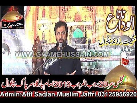 Live Majlis 28 rajab 2019 imam bargha  Sarpak Chakwal
