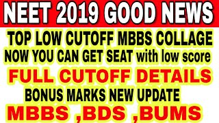 NEET 2019 low cutoff, NEET 2019 EXPECTED CUT OFF,neet 2019 exam,neet 2019 cutoff,bds cutoff,bams