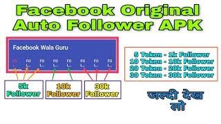 Facebook Auto Follower APK || 1 Click 1k Follower || With Proof 2018