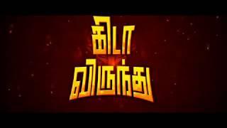 KEDA VIRUNTHU TAMIL MOVIE 2017 | G M Kumar | Kanja karuppu