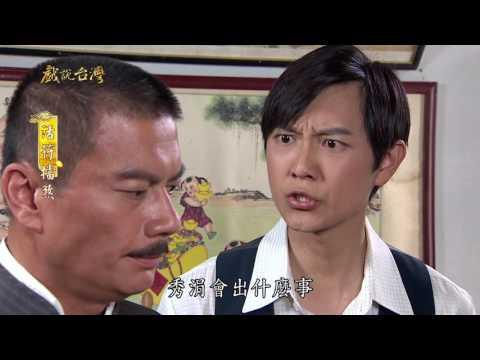 台劇-戲說台灣-活符擋煞-EP 07