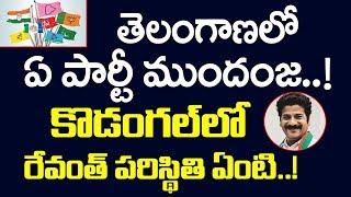 కొడంగల్ లో రేవంత్ రెడ్డి పరిస్థితేంటి ? - Revanth Reddy Losing In Kodangal - Election Results Live - netivaarthalu.com