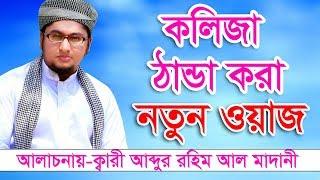 Bangla Waz Mawlana Abdur Rahim Al Madani