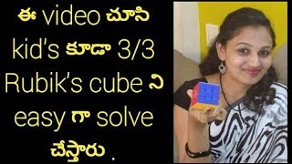 |RUBIKS CUBE|How to solve the 3/3 RUBIKS CUBE|TELUGU VERSION |EASIEST WAY|