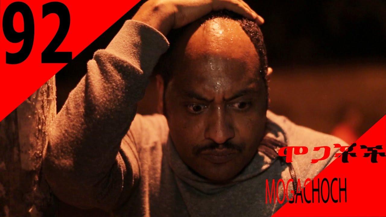 Mogachoch EBS Latest Series Drama - S04E92 - Part 92