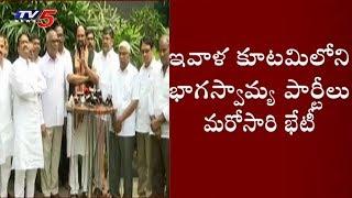 మహాకూటమిలో సీట్ల పంచాయితీ! | Mahakutami Meeting to be Held Again | Telangana