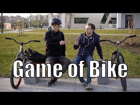 Game of bike: Stepanov vs Fomin. MTB Street.