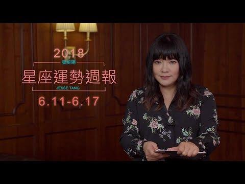 06/11-06/17|星座運勢週報|唐綺陽