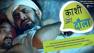 Rajasthani Comedy | Kashi Or Dola | Prakash Gandhi | राजस्थानी कॉमेडी | हरियाणवी कॉमेडी | PMC