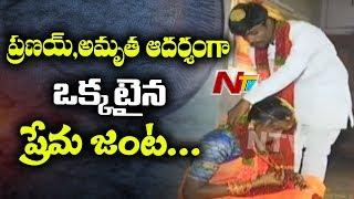 ప్రణయ్, అమృతని ఆదర్శంగా తీసుకున్న మరో ప్రేమ జంట | #LoveMarriages at Arya Samaj | NTV