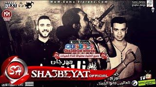 مهرجان ناس غناء احمد العربى - حسن التركى توزيع العالمى مانو الجينتل 2017 حصريا على شعبيات