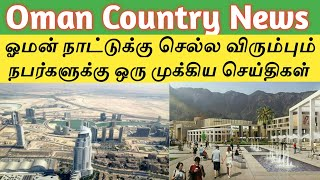 You can now apply for an Oman visit visa online|Oman News Tamil|தமிழ் செய்திகள்