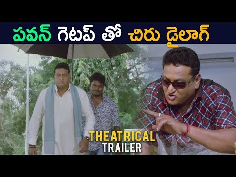 Desamudurs theatrical trailer 2018 || Latest Telugu Movie 2018 - Posani Krishna muarali
