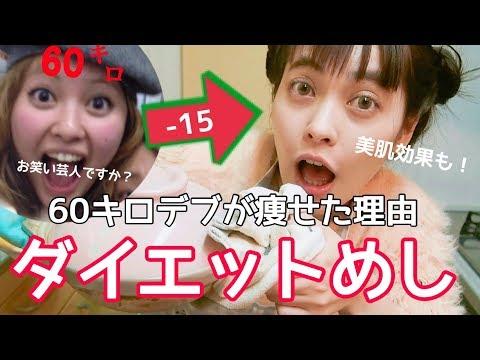 【ダイエット方法動画】クリスマスにも❤️美肌効果も❤️ 【−15キロダイエット】  – 長さ: 4:32。