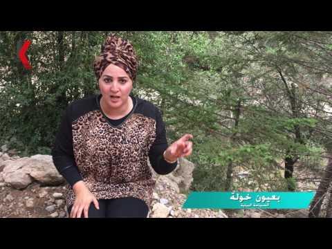 السياحة البيئية في المغرب thumbnail