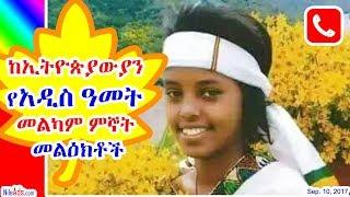 ከኢትዮጵያውያን የአዲስ ዓመት መልካም ምኞት መልዕክቶች - Happy Ethiopian New Year wishes and messages - SBS