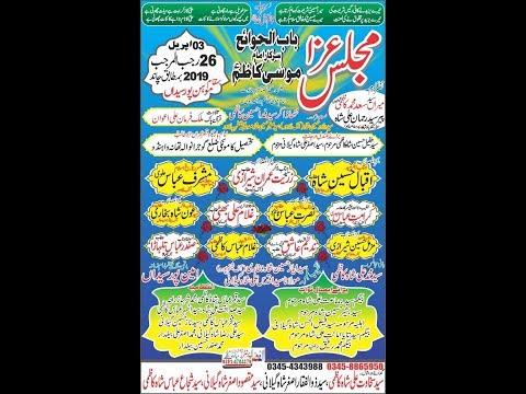 ????Live Majlis e Aza |  26 Rajab 2019  | Mohan Pur Syedan