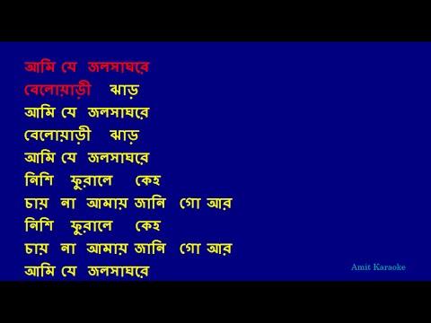 Ami Je Jalsaghare (Karaoke)