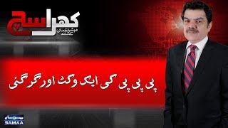 PPP Ki Aik Wicket Aur Girgayi | Khara Sach | Mubashir Lucman | SAMAA TV | 24 April 2018