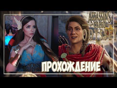 Assassin's Creed Odyssey [Одиссея] Прохождение на русском ► Новый Ассассин. Игра за Кассандру!