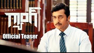 Surya's gang Official Telugu teaser | Suriya | Anirudh | Keerthy Suresh | TFCCLIVE