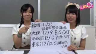 LinQ の吉川千愛さんと桃咲まゆさんから全国ツアーのお知らせ!