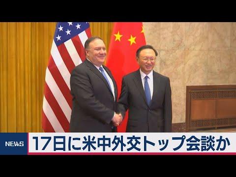 米中外交トップが会談へ/南北連絡事務所を爆破 北朝鮮、脱北者ビラ散布に報復/北京 5日間で感染者100人超/北京 食…他