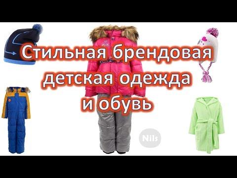 Nils Ru Интернет Магазин Детской Одежды