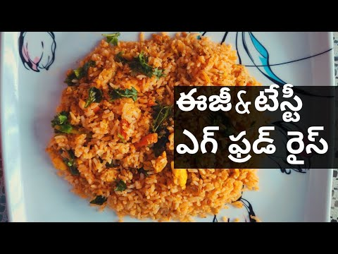 Easy and tasty Egg fried rice in telugu