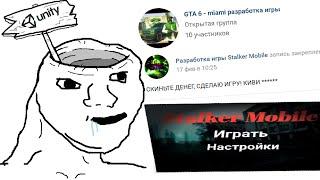 КАК ШКОЛЬНИКИ ДЕЛАЮТ ИГРЫ  - GTA 6, STALKER MOBILE и другое