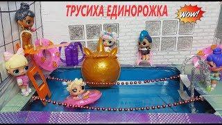 КУКЛЫ ЛОЛ МУЛЬТИКИ! Единорожка трусиха. Мультики #куклы #lol surprise #doll