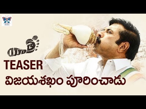 Yatra Movie Official Teaser (Telugu) Review | Mammootty | YSR Biopic || Ys Jagan Birthday Special