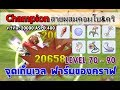Ragnarok M Eternal Love - Champion Cri&combo จุดเก็บเวล ฟาร์มไอเทม Lv. 70-90
