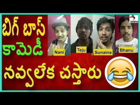 Bigg Boss Telugu comedy spoof