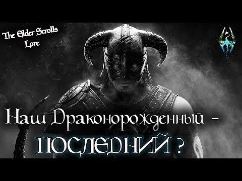 Почему нашего Драконорожденного называют ПОСЛЕДНИМ? | TES Лор