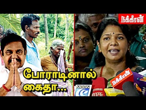 தைரியம் இல்லாத அரசு... Kanimozhi about Peoples Protest for 8 Way Road | AIADMK | Edappadi Palanisamy