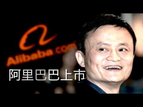 Bumper Alibaba IPO trt 15 sec