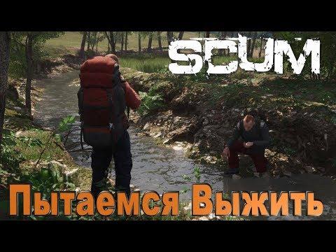 SCUM-ИЗУЧАЕМ ИГРУ С НУЛЯ!Лагерь,Лут,Крафт,Медведи | СКАМ!!