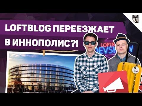 Стачка 2017, Иннополис, Казань, Ульяновск