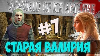 Mount and Blade: ИГРА ПРЕСТОЛОВ-СТАРАЯ ВАЛИРИЯ! #7 [A World of Ice and Fire]