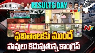 Election Results Day : Will Congress form Coalition Government at Centre ? | NTV