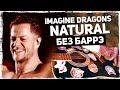 Как играть Imagine Dragons Natural на гитаре БЕЗ БАРРЭ Подробный разбор Аккорды видеоурок mp3