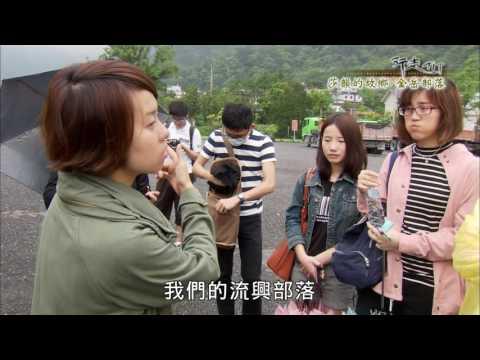 台灣-行走TIT-EP 42 莎韻的故鄉──金岳部落