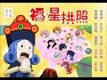 「福星拱照」香港電台賀年廣播劇 1996年